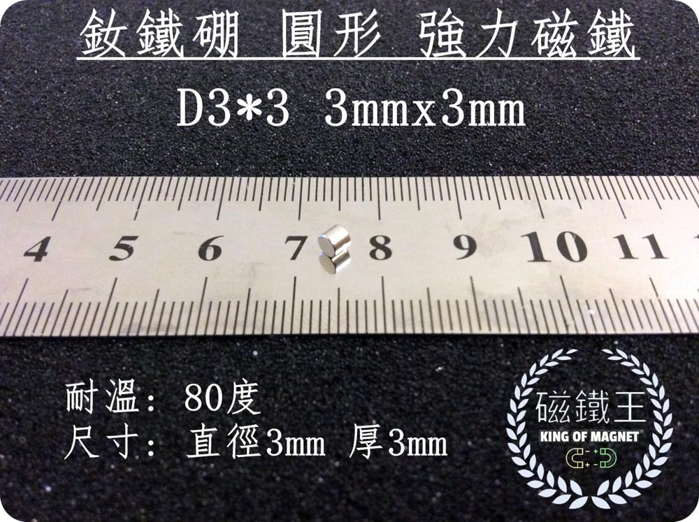 磁鐵王釹鐵硼 強磁稀土磁 圓形 磁石 吸鐵 強力磁鐵 磁石d3*3 直徑3mm厚3mm