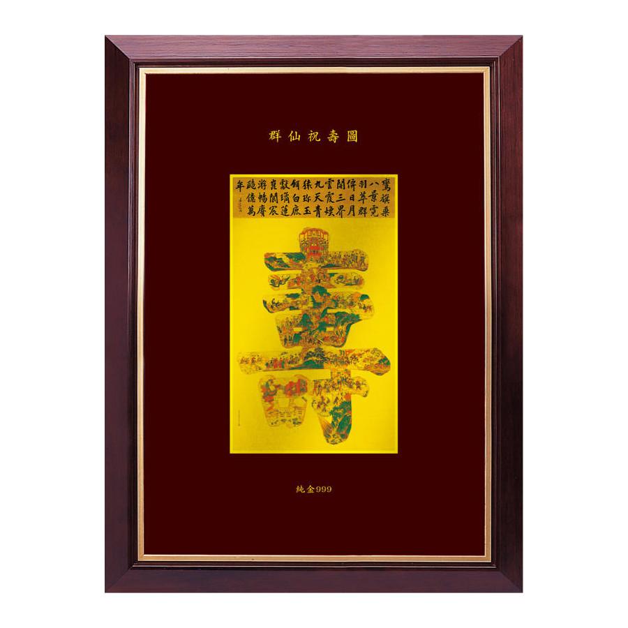 黃金畫 故宮精選名畫 清代群仙祝壽圖 純金畫 可吊掛 收藏 送禮 祝賀禮 禮贈品