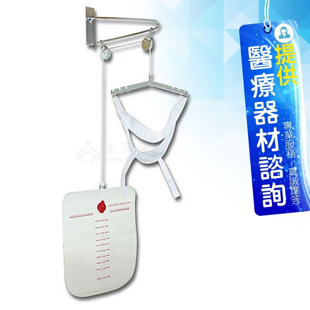 來而康 耀宏 非動力式骨科牽引設備 (未滅菌) YH221-2 吊頸器 門托款式