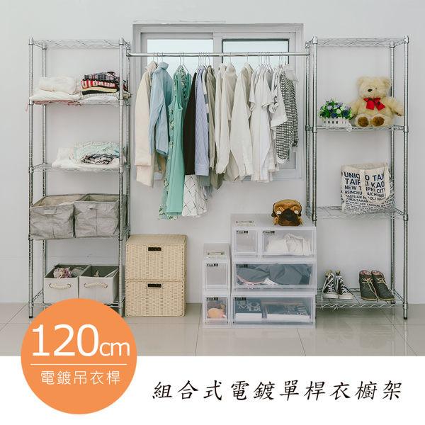 dayneeds240x30x180公分組合式電鍍單桿衣架(120公分單桿)