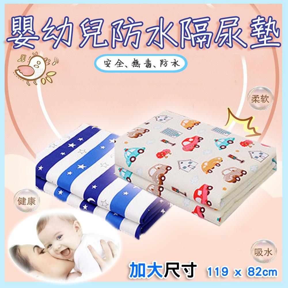 易麗特嬰幼兒防水隔尿墊 119x82cm