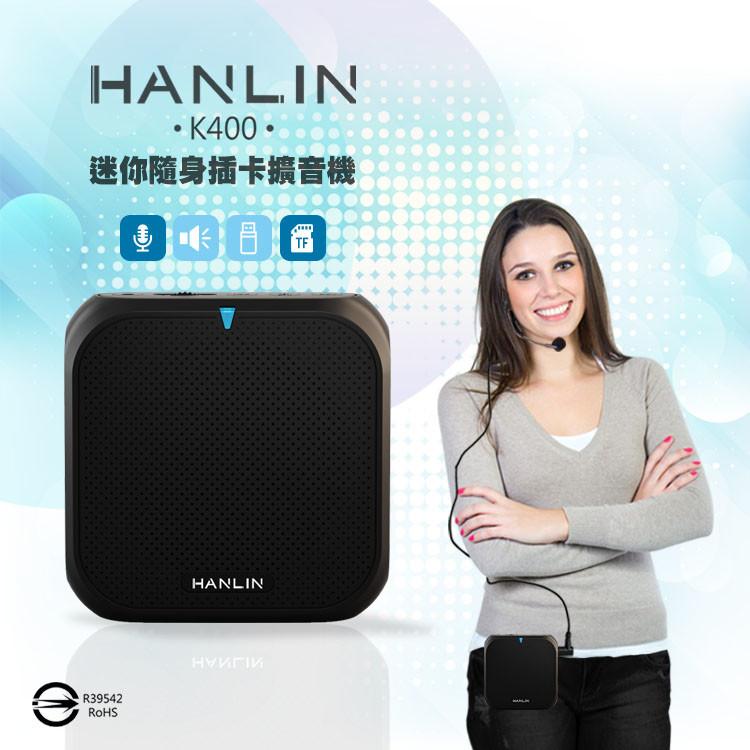 網特生活hanlin-k400迷你隨身插卡擴音機.攜帶式腰掛式擴音機大聲公導遊講師補習班