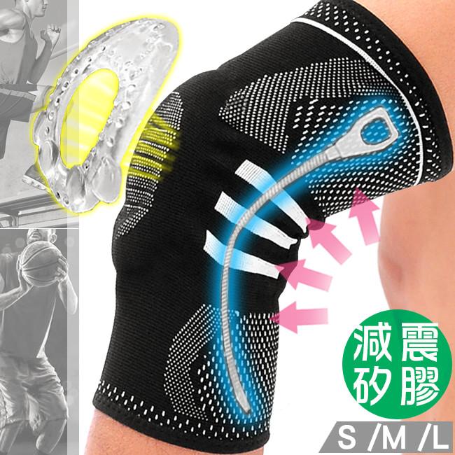 矽膠減震加強型護膝蓋 雙彈簧條彈力護膝 d017-h20
