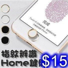 iPhone6/7/8plus 指紋解鎖按鍵貼 ipad金屬按鍵貼/彩鑽按鍵貼 蘋果 5s/SE/6s指紋辨識home鍵