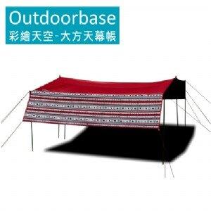 【露營趣】Outdoorbase 21263 彩繪天空-大方天幕帳 方型天幕 遮陽帳 炊事帳