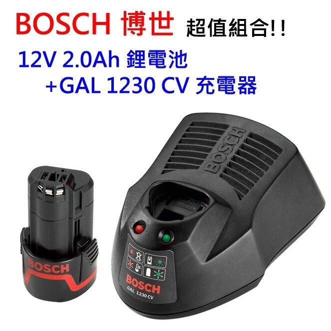 BOSCH博世 原廠 12V 2.0Ah鋰電池+GAL 1230 CV 充電器 組合 單鋰電組