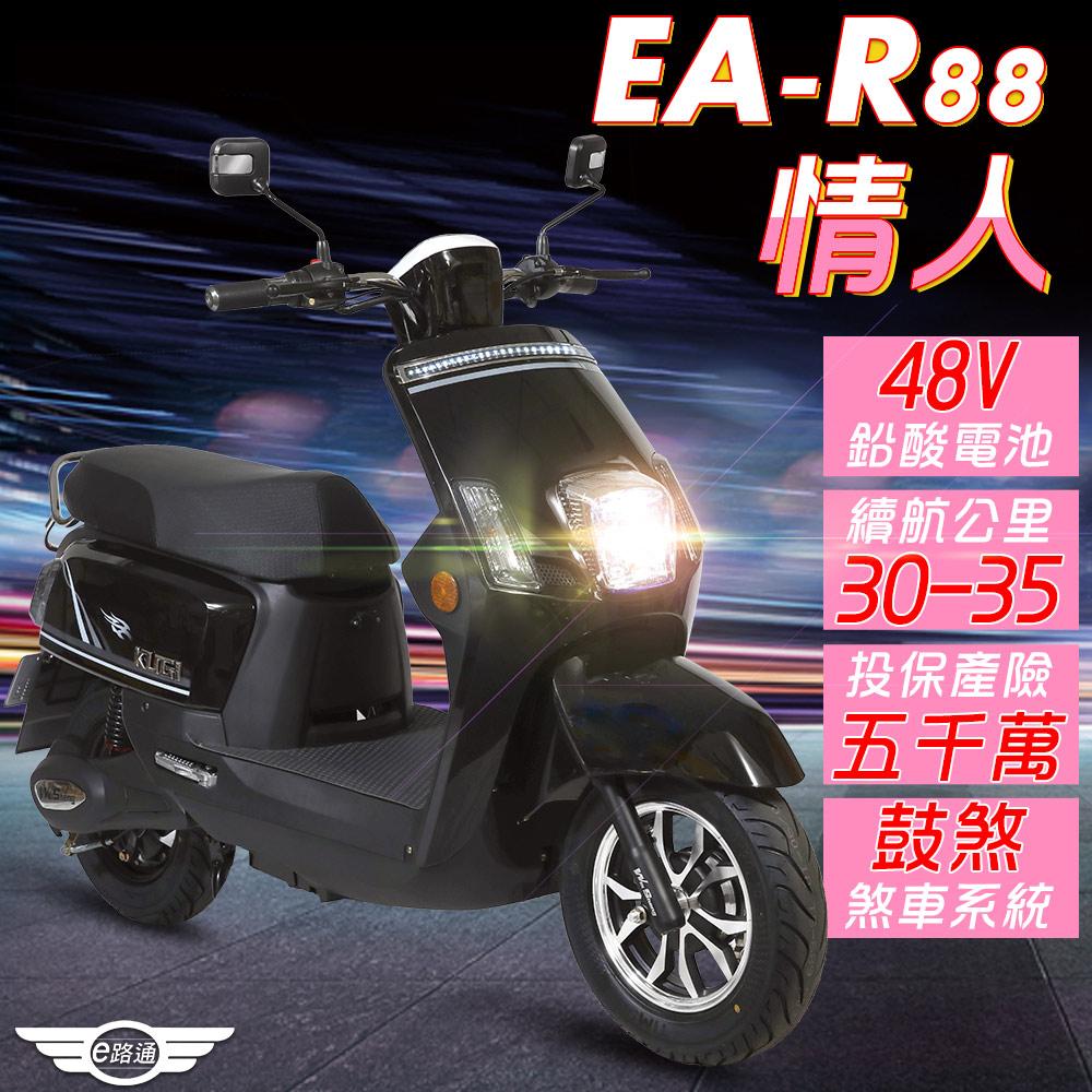 (客約)【e路通】EA-R88 情人 48V鉛酸 800W LED大燈 液晶儀表 電動車 (電動自行車)