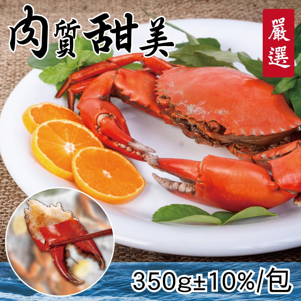 【i TYPE】國內大廠大成 熟凍紅蟳 350g 即蒸即熟