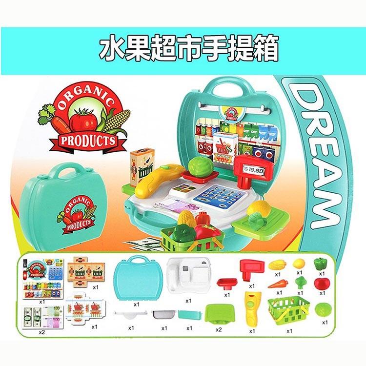 17mall多功能家家酒兒童玩具-仿真手提收納蔬果超市/水果超市/收銀機玩具