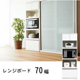 【安全対策】レンジボード レンジ台 食器棚 幅70cm 高さ210cm キッチンボード SOK OK 開梱設置送料無料
