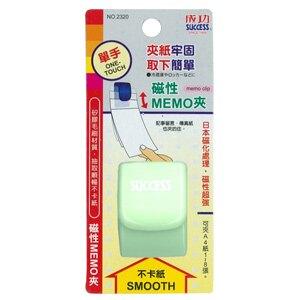 成功 超強磁性 MEMO夾 /個 2320
