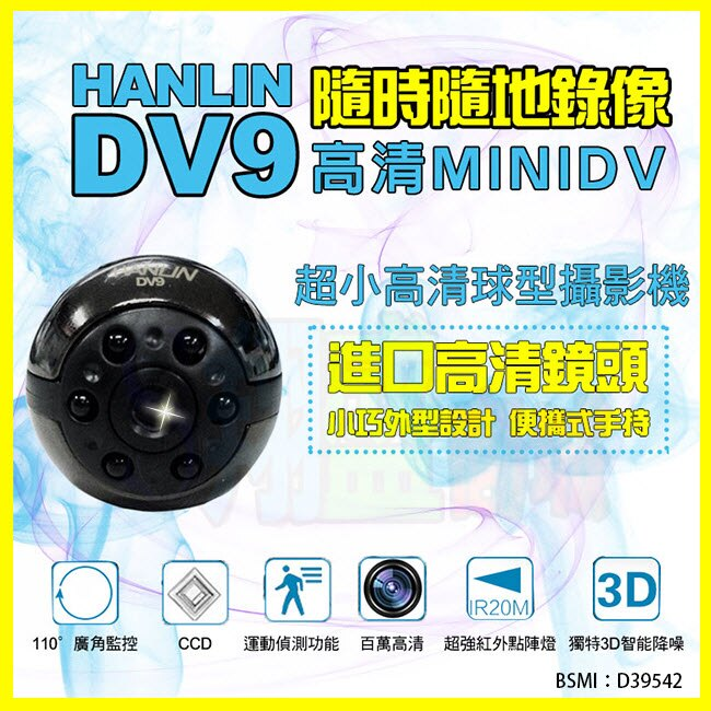 HANLIN-DV9 超小高清1080P球型攝影機 蒐證監視密錄器 夜視 針孔攝影機 邊充邊錄 行車紀錄器【翔盛】