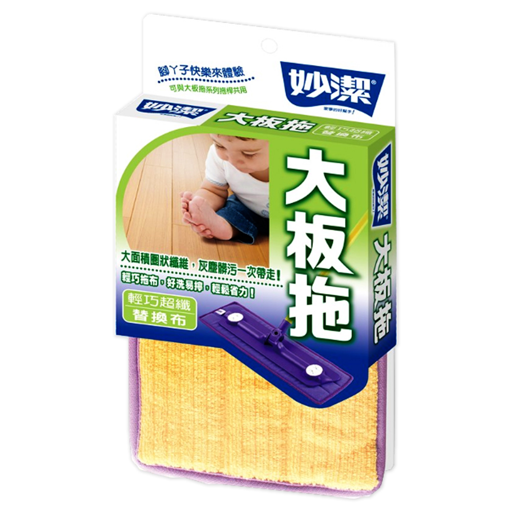 【妙潔】大板拖 輕巧超纖替換布(1布)