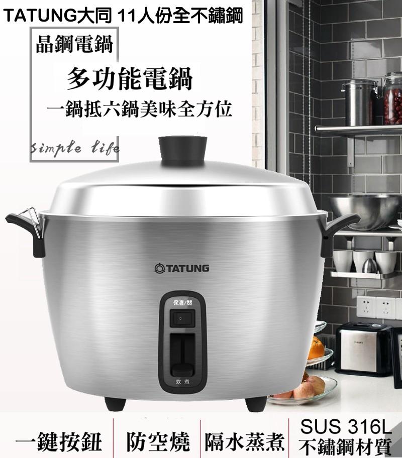 tatung大同11人份全不鏽鋼電鍋(sus 316l) tac-11hn-m