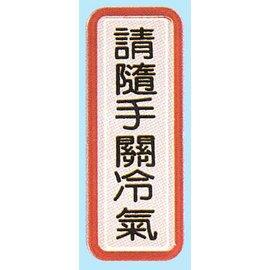 【新潮指示標語系列】TS貼牌-請隨手關冷氣TS-818/個