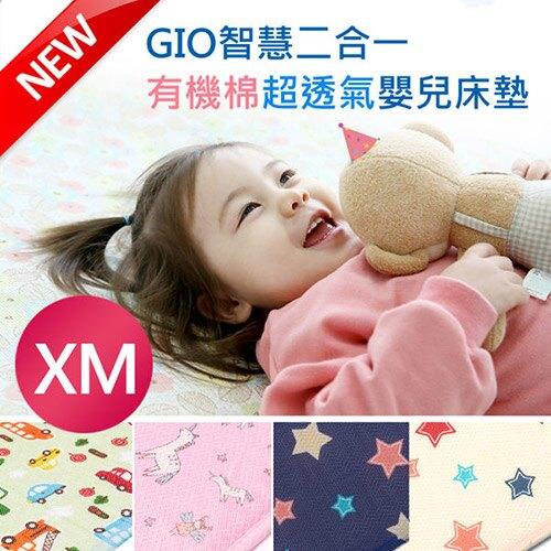 GIO 智慧二合一有機棉超透氣嬰兒床墊 床套可拆卸 水洗防蟎【XM號 70x120cm】【悅兒園婦幼生活館】