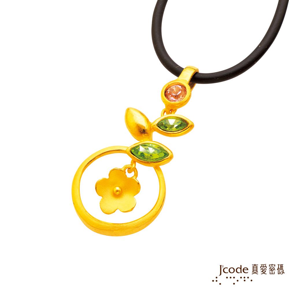 J'code真愛密碼 戀戀花語黃金/水晶墜子 送項鍊