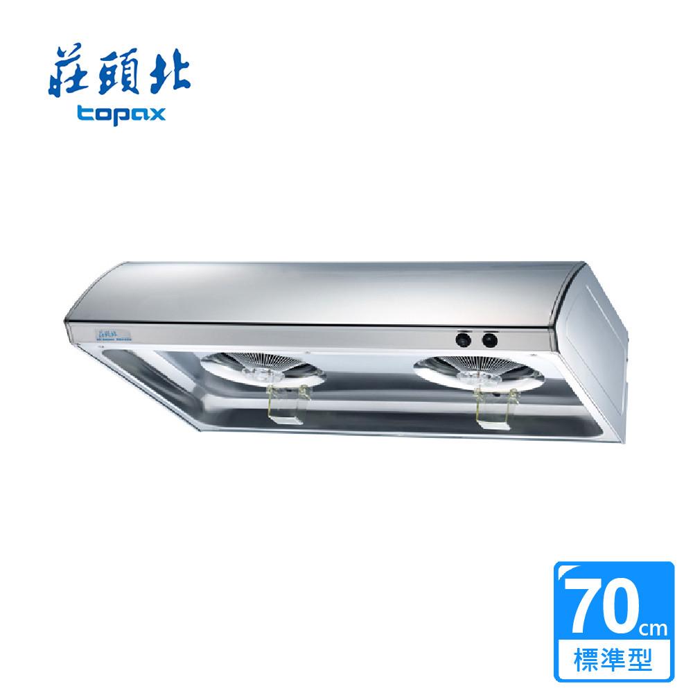 泰浦樂莊頭北_不鏽鋼油煙機 標準70cm_雙馬達_tr-5195s (ba210001)