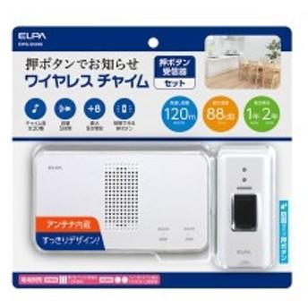 朝日電器 ELPA EWS-S5030 ワイヤレスチャイム押しボタンセット EWSS5030