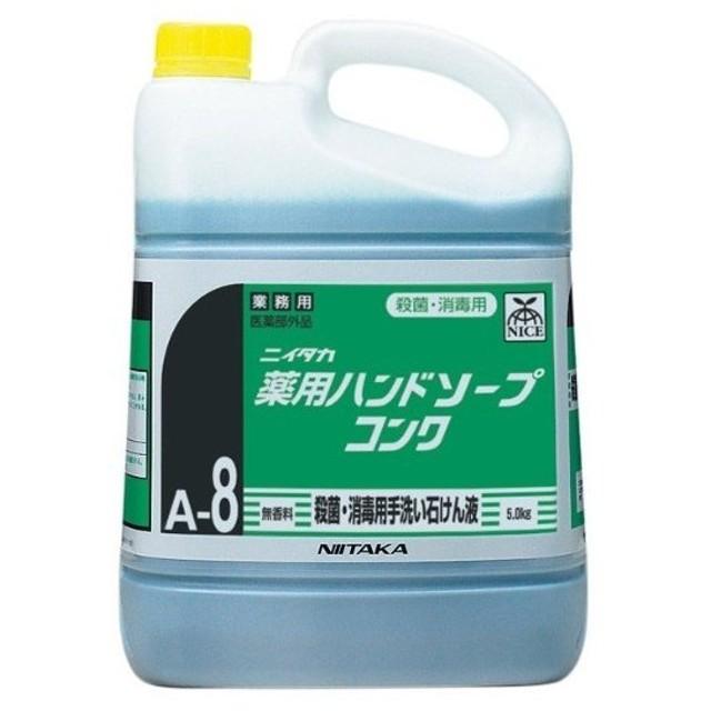 【1個】ニイタカ 薬用ハンドソープコンク(A-8) 業務用 殺菌・消毒・手洗い石けん液  5kg×1個