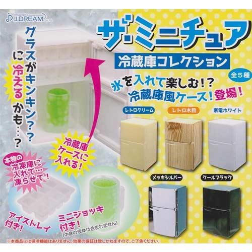 全套5款【日本進口】迷你擬真電冰箱 扭蛋 轉蛋 電冰箱 冷藏庫 J.DREAM - 851250。人氣店家sightme看過來購物城的扭蛋有最棒的商品。快到日本NO.1的Rakuten樂天市場的安全環