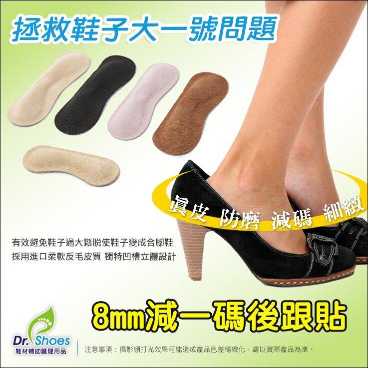 特厚8mm後跟貼後腫貼 頂級觸感柔軟反毛皮 TOMS解決鞋大一號問題 鞋子不再掉鞋 老顧客最愛推薦LaoMeDea