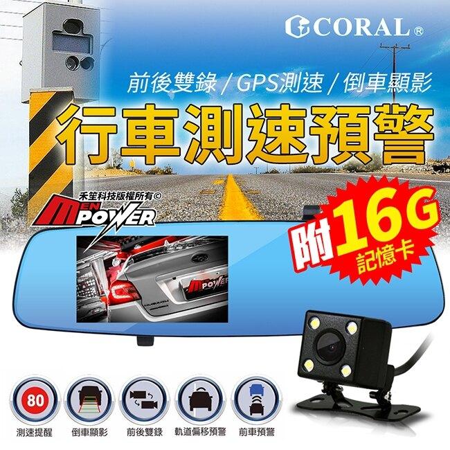 【免運費+附16G卡】CORAL T3 GPS測速 雙鏡頭 後視鏡 行車紀錄器 倒車顯影 照後鏡 行車記錄器【禾笙科技】