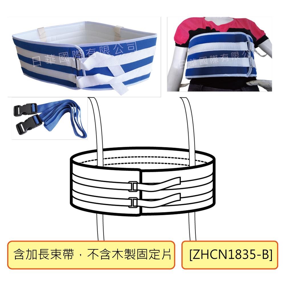 感恩使者 安全束帶 - 床上用身體綁帶 ZHCN1835-B ( 附加長束帶 不含木製固定片 )