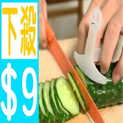 護手器 / 笑臉切菜護手器 / 護指器