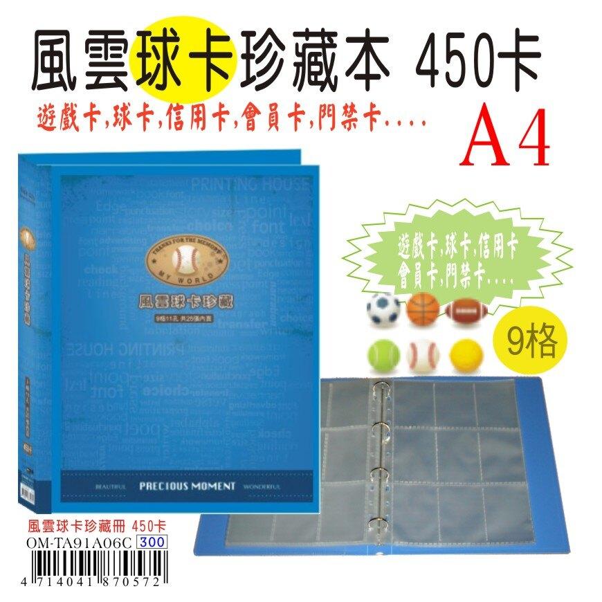 【檔案家】風雲球卡珍藏本 450卡 藍/1本