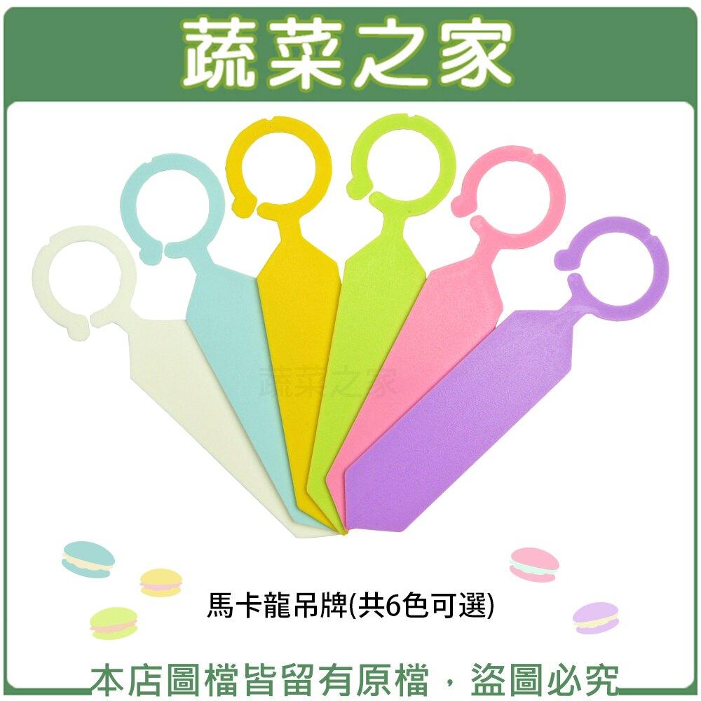 【蔬菜之家011-A50】馬卡龍吊牌(共6色可選) 掛牌.植物名牌.花牌.樹牌