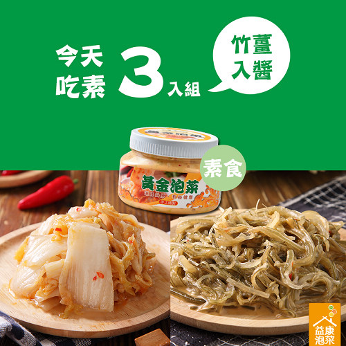 【益康泡菜】今天吃素組(薑汁泡菜*1 + 翡翠海帶絲*2)-綜合泡菜3入組(500g*3/小辣)
