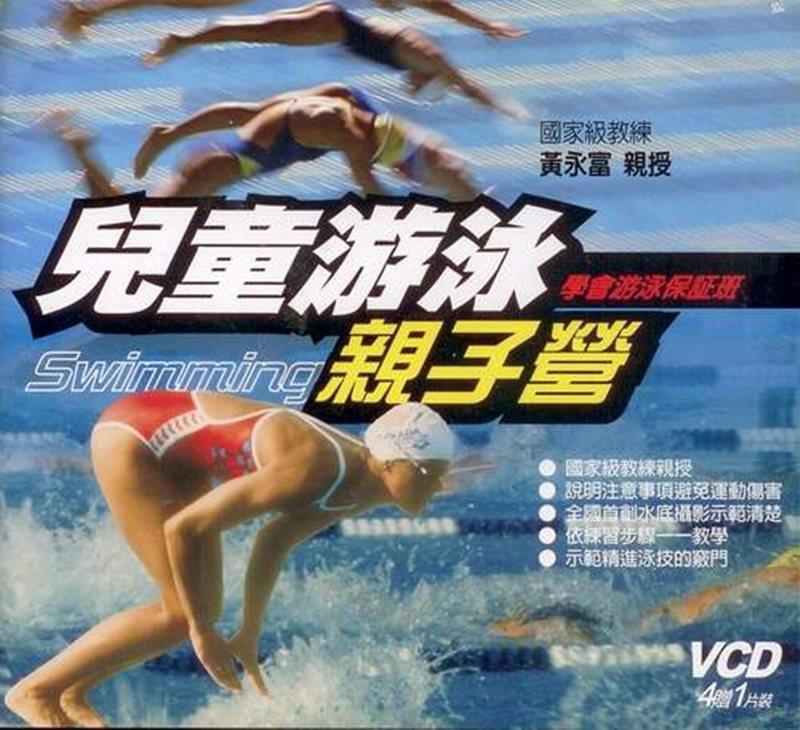 兒童游泳親子營 5vcd