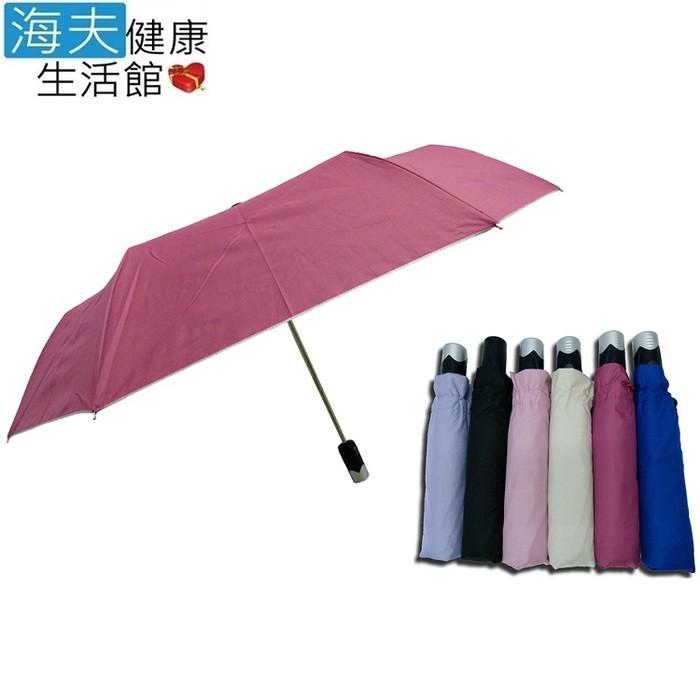 海夫健康生活館分段式 銀膠 素色 自動開收傘