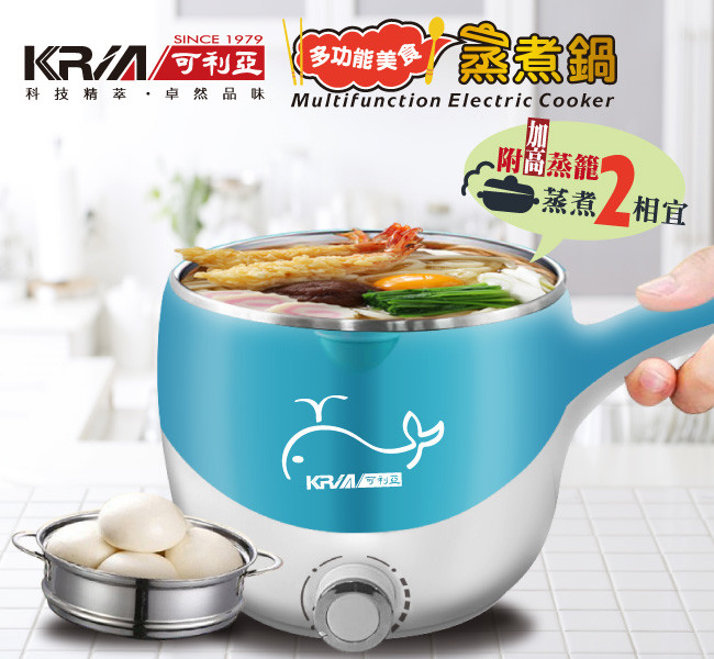 kria可利亞 1.8l多功能美食蒸煮鍋/電火鍋/蒸鍋 kr-d027