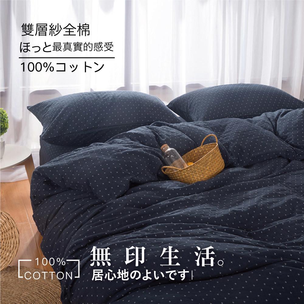 minis 日系 無印風-藏青 純棉色織雙層紗 雙人床包被套四件組
