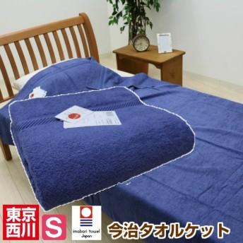 今治 タオルケット 西川産業 シングル 日本製 (BE8601) 綿100% ネイビー