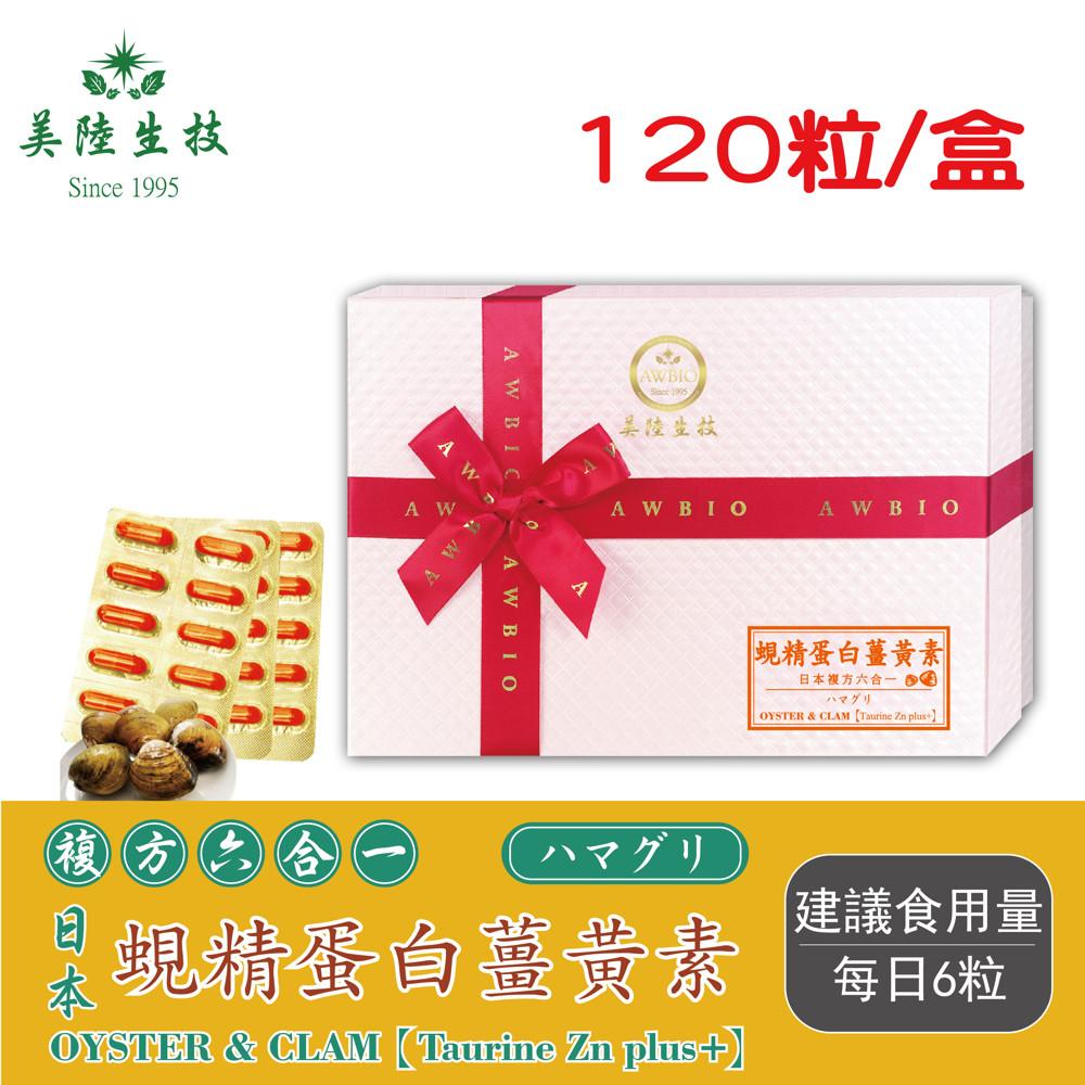 美陸生技日本蜆蛋白薑黃素膠囊(120粒/盒)awbio