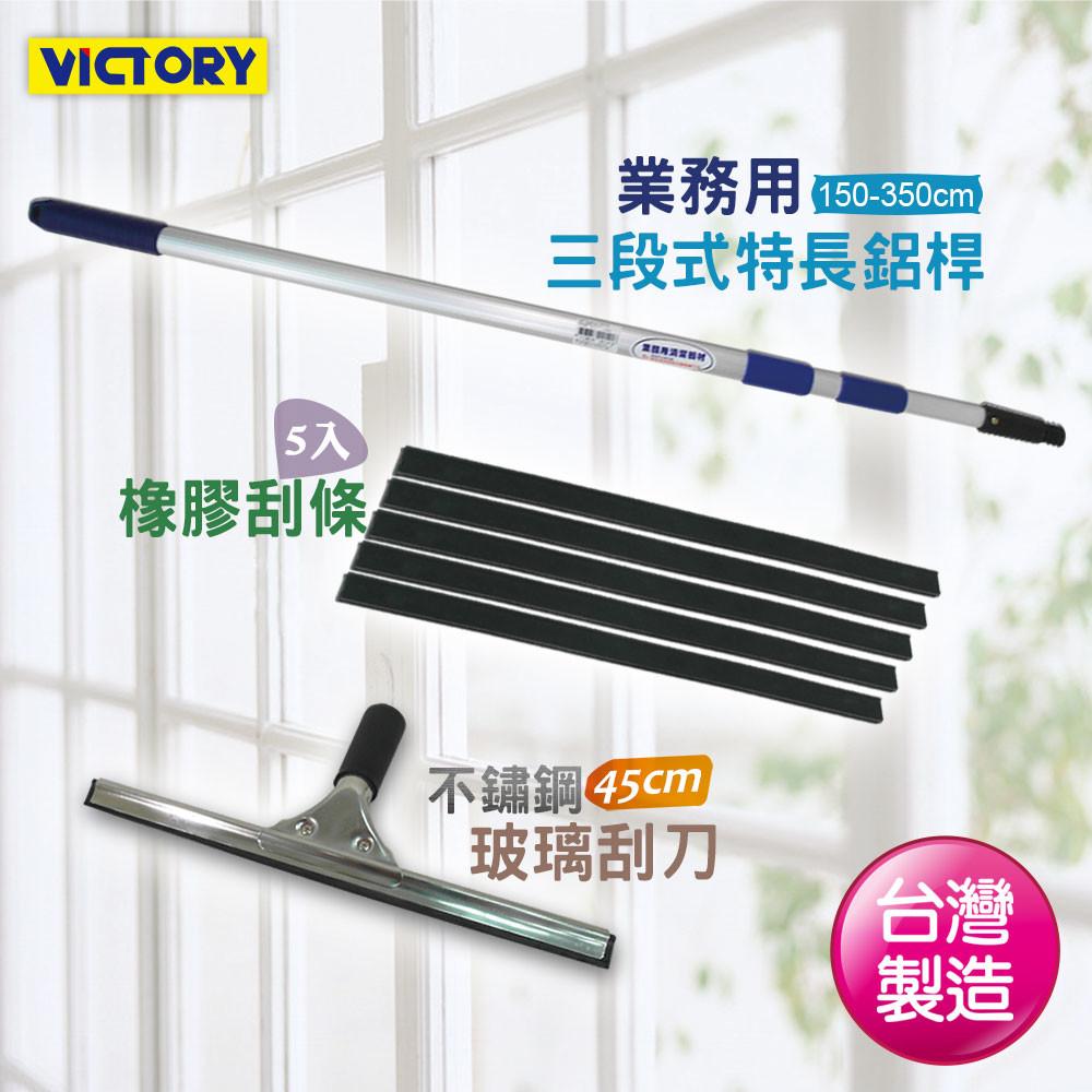 victory特長三段式不鏽鋼玻璃刮刀組45cm
