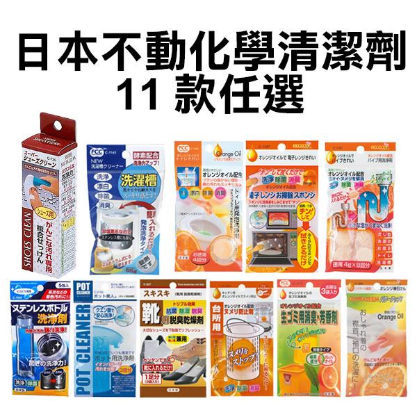 日本不動化學清潔劑11款任選