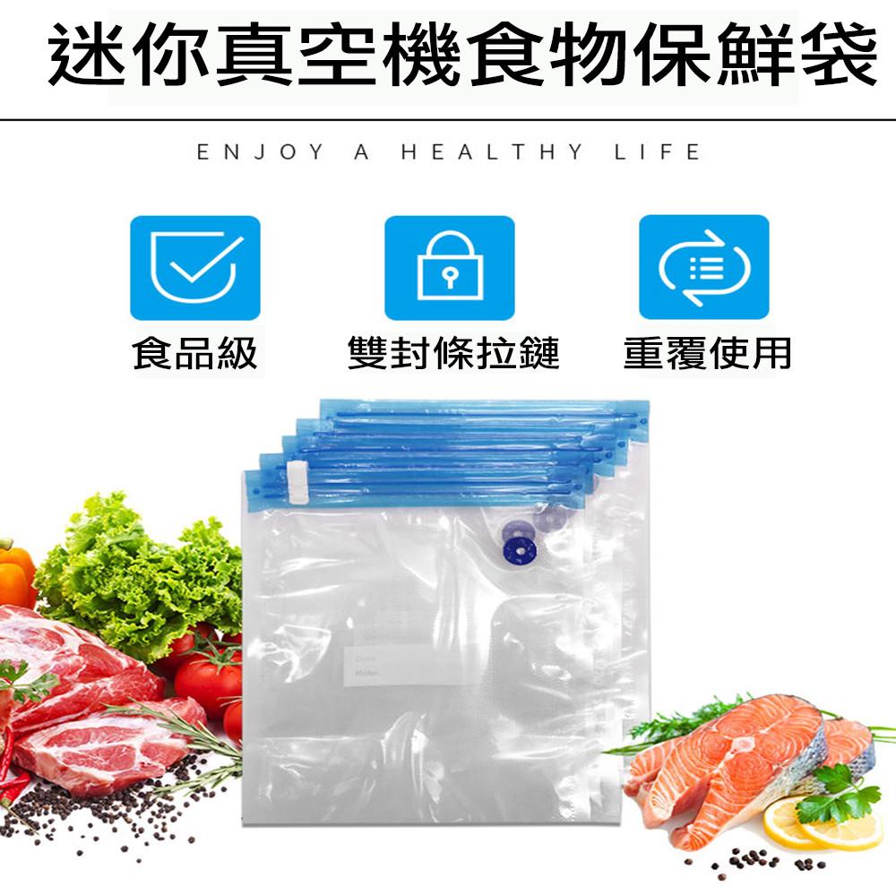 迷你真空食物包裝保鮮真空袋(2大+4小)