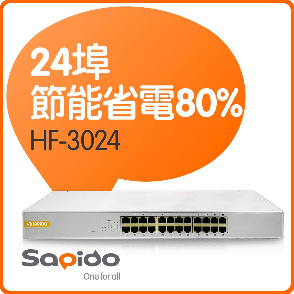 ★快速到貨★ Sapido HF-3024 24埠10/100Mbps乙太網路交換器