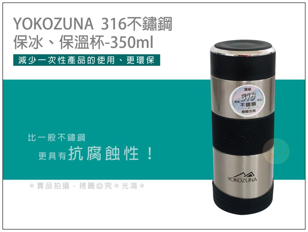 yokozuna 316不鏽鋼活力保溫杯350ml