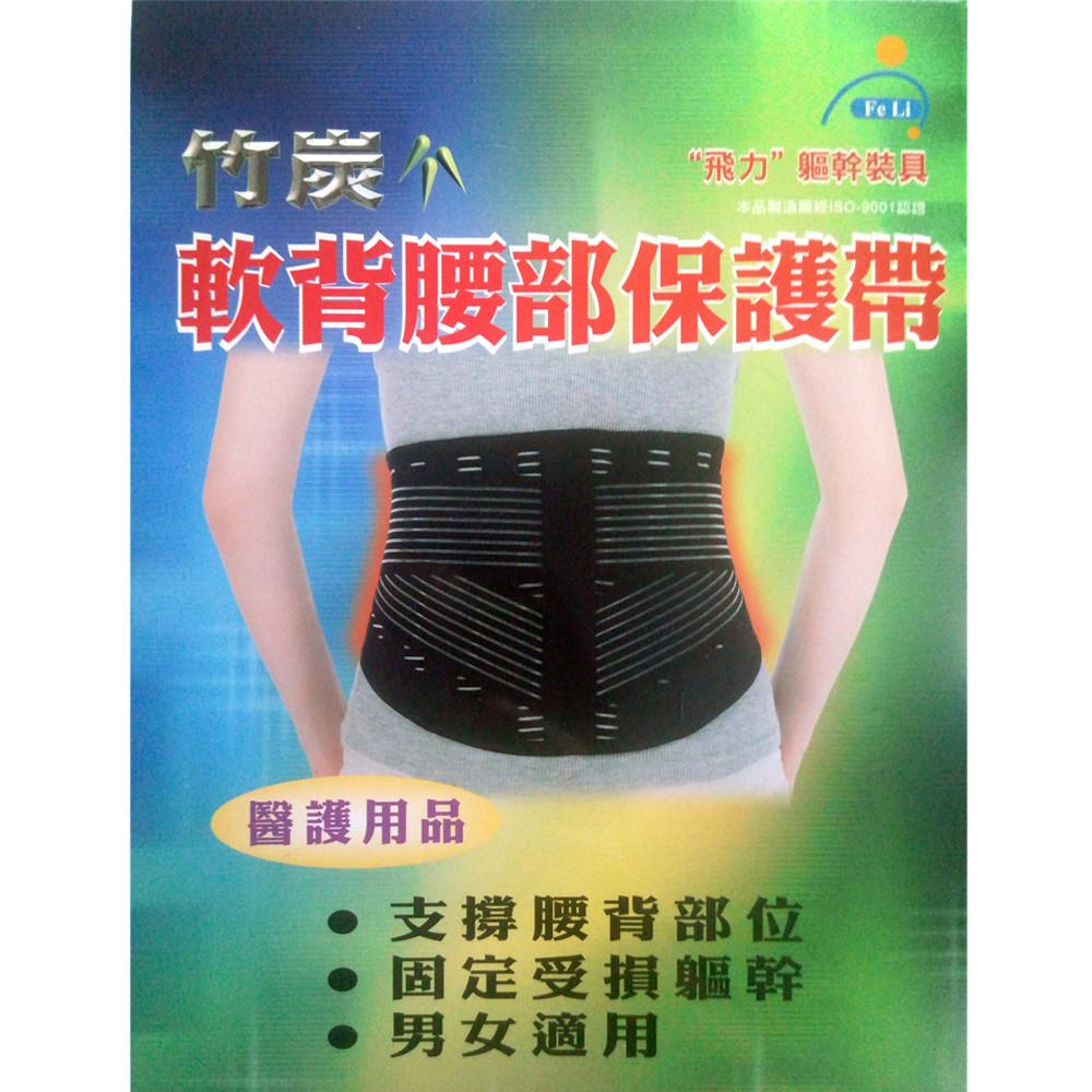 *醫材字號*飛力醫療竹炭軟背腰部保護帶(含遠紅外線)