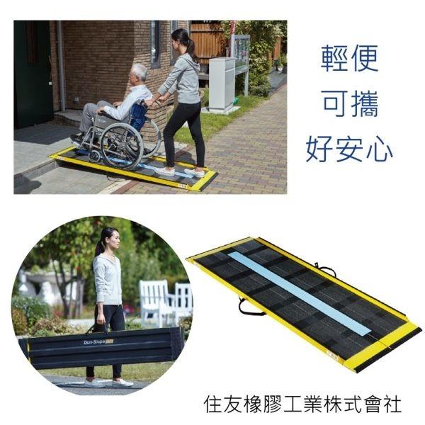可攜式碳纖斜坡板 - 150cm長 輕型/耐用/方便/安心 日本製 [zhjp1812-150]