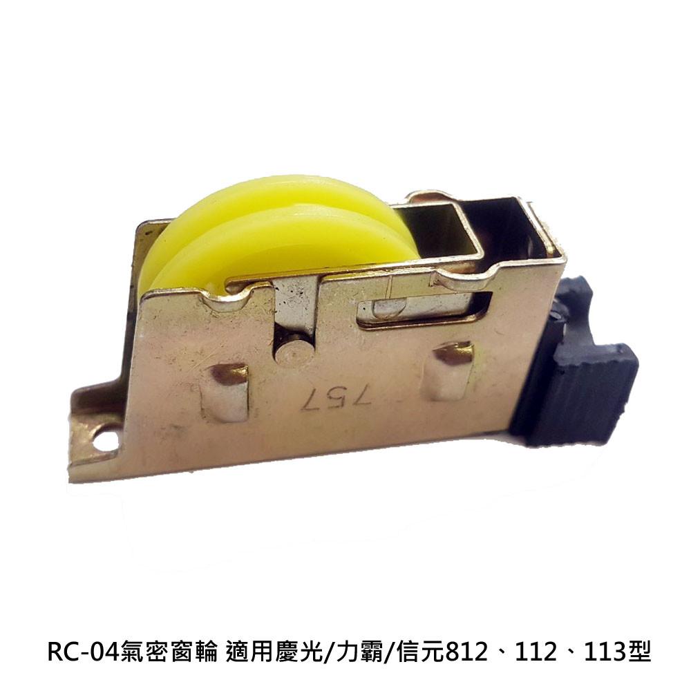 rc-04氣密窗輪 適用慶光/力霸/信元812112113型 氣密窗調整輪 培林輪 鋁窗輪 玻璃