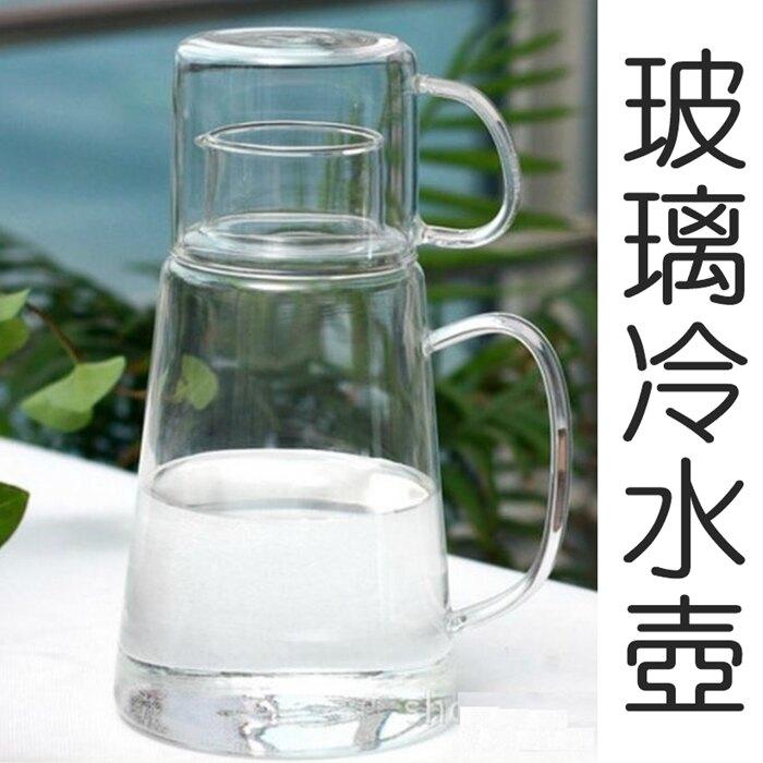[Hare.D] 北歐風 家用大容量 冷水壺 玻璃耐高溫 防爆 涼水壺 果汁 涼杯茶壺瓶耐熱 涼水杯