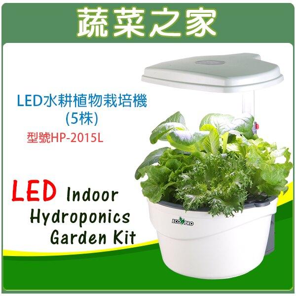 【蔬菜之家005-D14-5】LED水耕植物栽培機(5株)型號HP-2015(新年特惠活動)