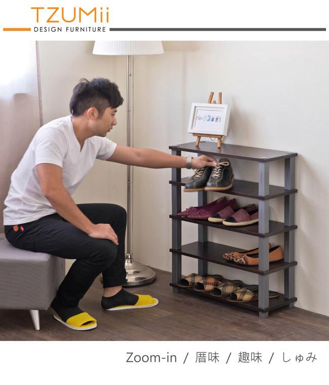 tzumii艾爾頓四層方管鞋架