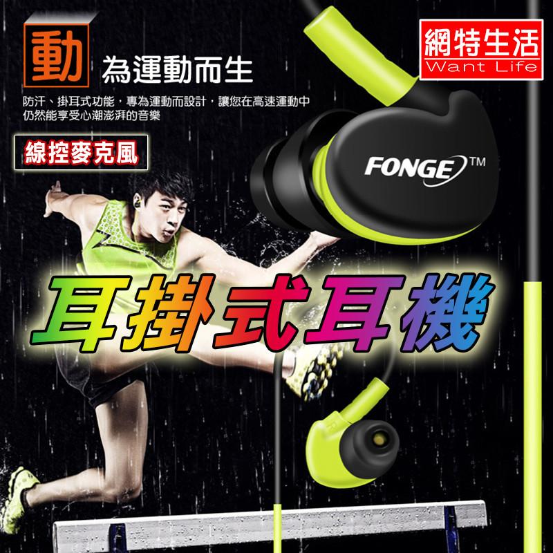 網特生活耳掛式耳機.運動耳機相容所有手機音樂麥克風健身慢跑跑步單車
